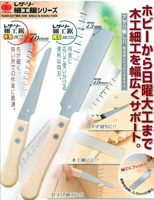 玉鳥 レザーソー細工鋸シリーズ