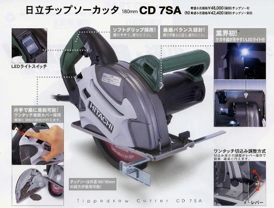 日立 チップソーカッタ CD7SA