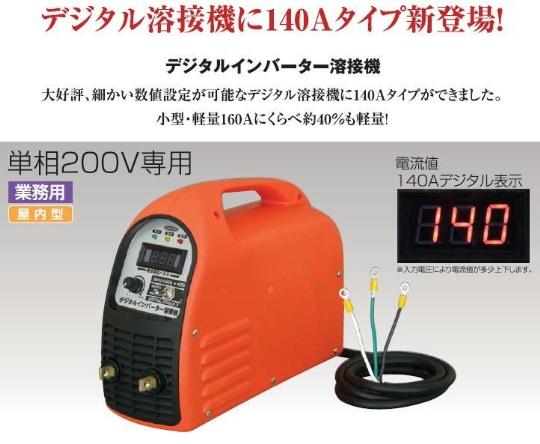 日動工業 デジタルインバータ溶接機 DIGITAL-140DSK-S(単相200V専用)