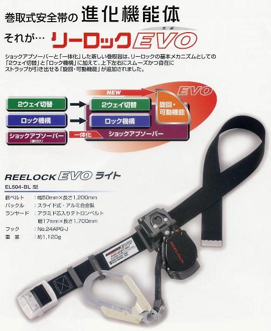 タイタン リール式安全帯(1本吊り専用) リーロックEVOライト 黒色