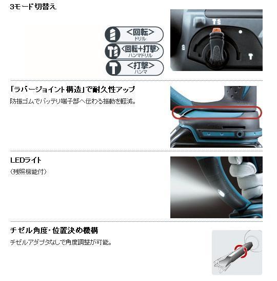 マキタ 18Vハンマドリル HR202DRFX (ビット1本サービス付!)