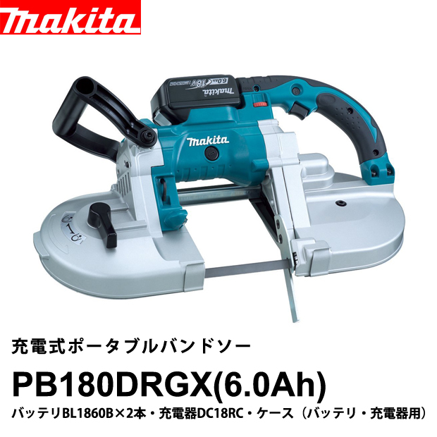 マキタ 18Vポータブルバンドソー PB180DRGX