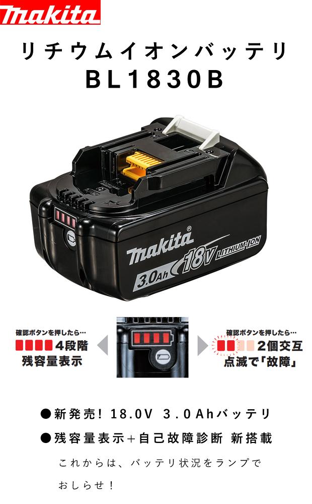 マキタ バッテリーBL1830 (18V-3.0Ah)
