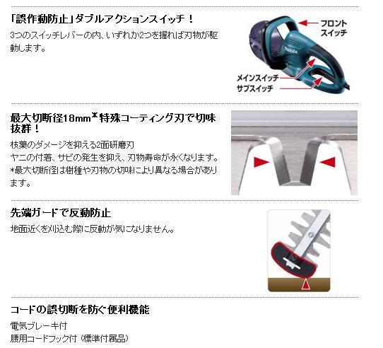 マキタ 450mm生垣バリカン MUH450