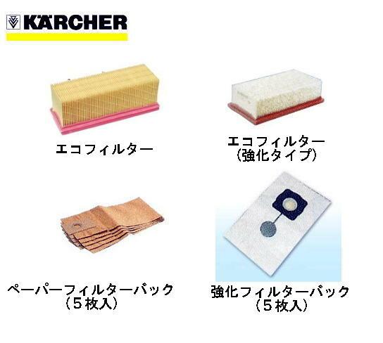 ケルヒャー 乾湿両用クリーナー用部品