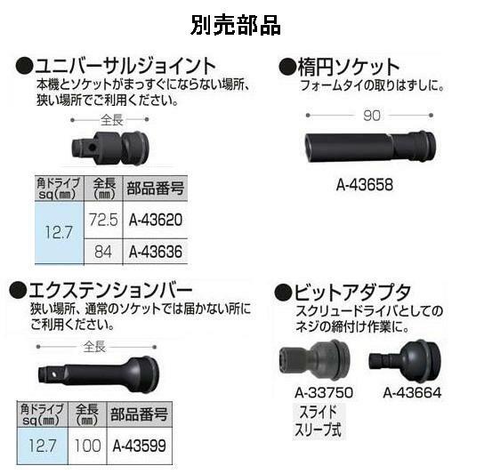 マキタ インパクトレンチ TW0250/SP