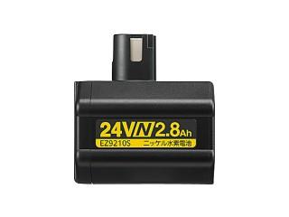 パナソニック ニッケル水素電池パック Nタイプ24V-2.8Ah EZ9210S