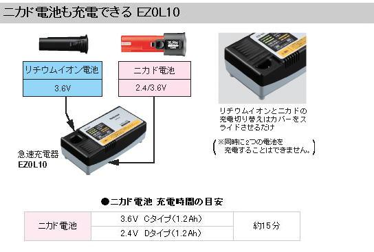 パナソニック 急速充電器 EZ0L10