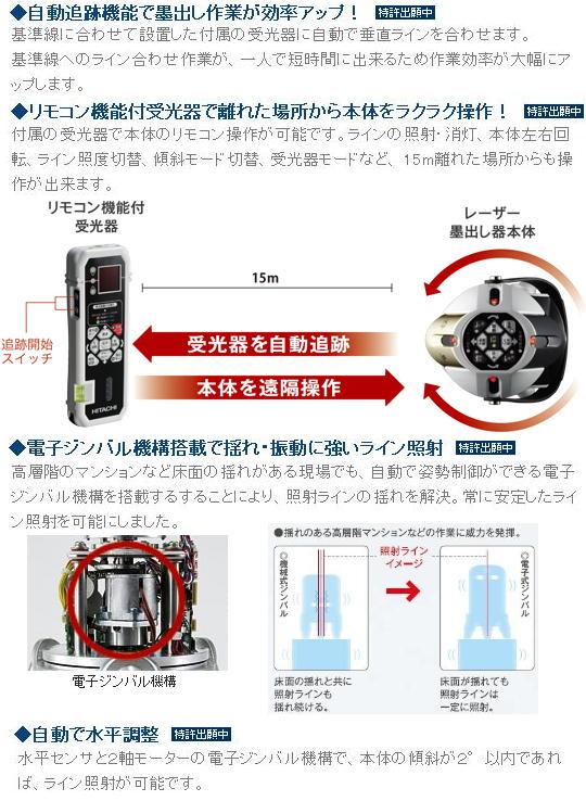 日立 レーザー墨出し器[自動追跡機能] UG25MCY(J)