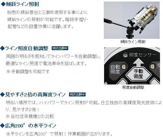 日立 レーザー墨出し器[自動追跡機能] UG25MBCY(J)