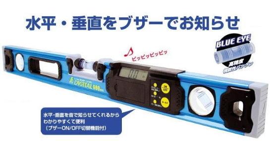 シンワ ブルーレベル デジタル600
