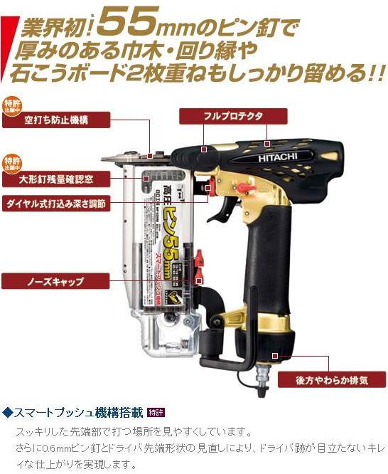 日立 55mm高圧ピン釘打機 NP55HM