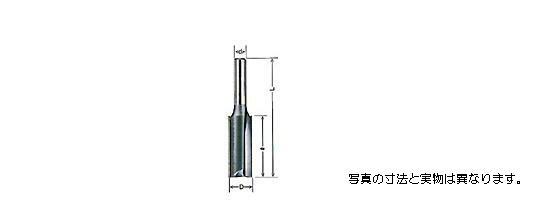 マルモト ストレートビット6×4(1枚刃)
