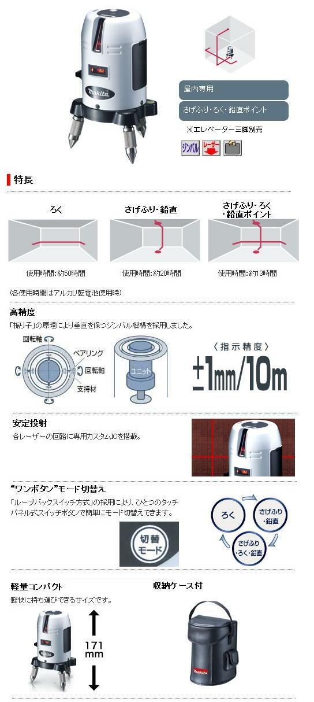 マキタ 屋内専用レーザー墨出器 SK12