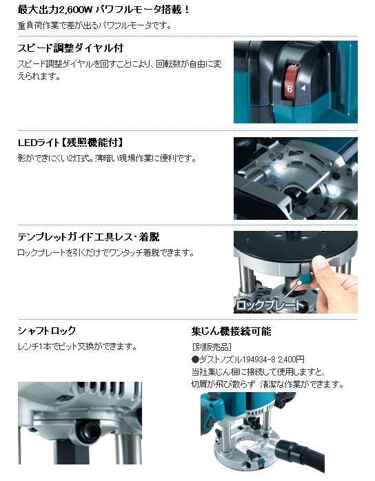 マキタ 電子ルータ RP2301FC