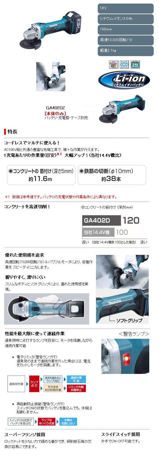 マキタ 18Vディスクグラインダ GA402DRF
