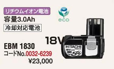 日立 18Vリチウムイオン電池 EBM1830