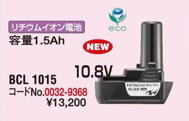 日立 10.8Vリチウムイオン電池 BCL1015