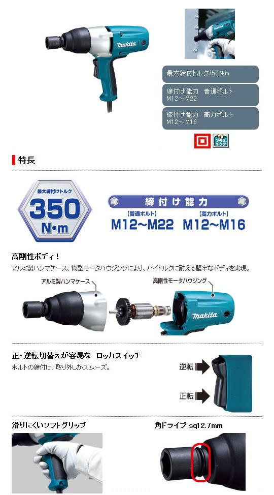 マキタ インパクトレンチ TW0350/TW0350SP