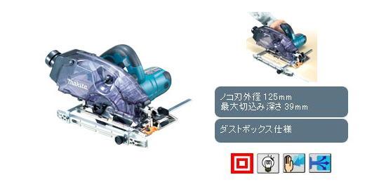 マキタ 125mm防じんマルノコ KS5100F