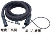 マキタ コードインホースDX[電動工具接続用・粉じん専用・長さ5m]A-50136
