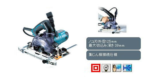 マキタ 125mm防じんマルノコ KS5000FX