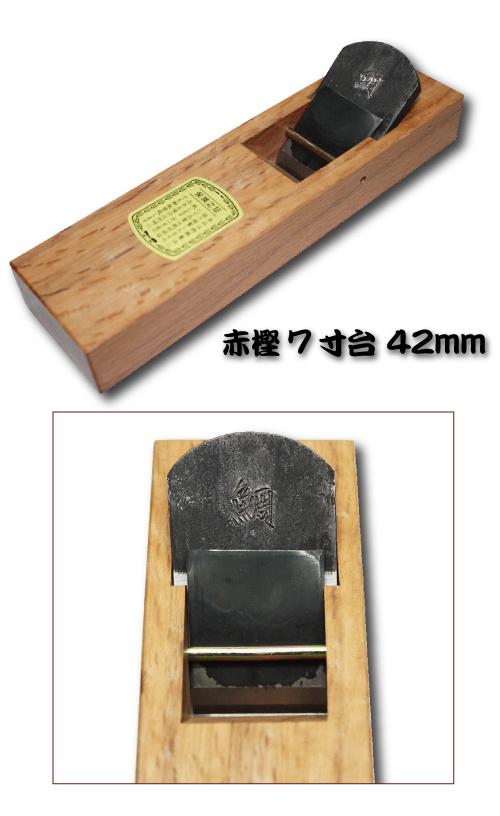 小鉋 鯛 42mm 赤台