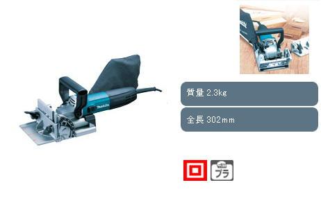 マキタ ジョイントカッタ PJ7000(ビスケット3袋サービス付!)