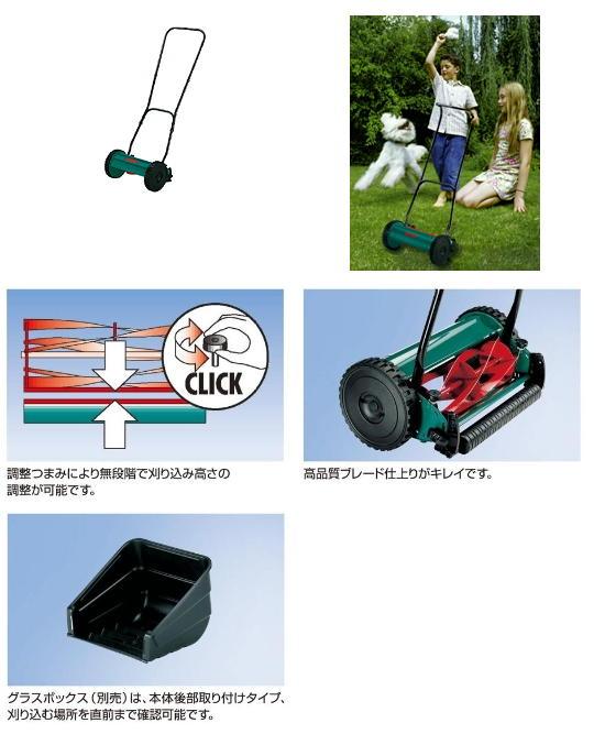 BOSCH 手動式芝刈機 AHM30
