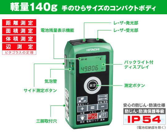 日立 レーザー距離計 UG50Y