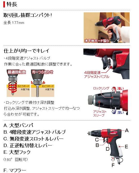マキタ ボード用高圧エアスクリュードライバ AB600H