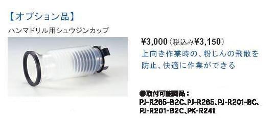 MAX 充電式ブラシレス ハンマドリル(25.2V) PJ-R265-B2C
