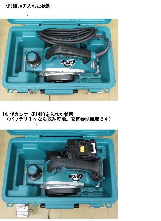 マキタ カンナ(KP0800A)用プラスチックケース 824892-1