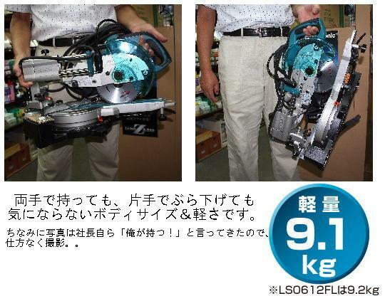 マキタ 165mmスライドマルノコ LS0612FL/LS0612F