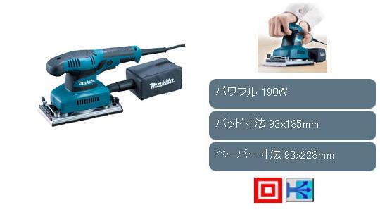 マキタ 仕上サンダ BO3710