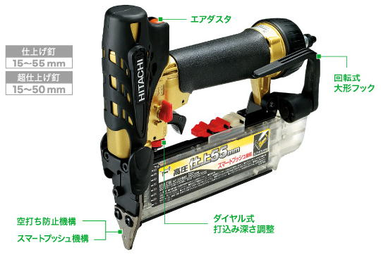 日立 高圧仕上釘打機 NT55HM2