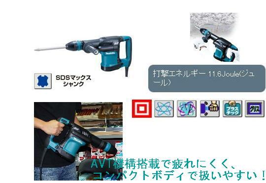 マキタ 電動ハンマ HM0871C (SDS-MAXタイプ)