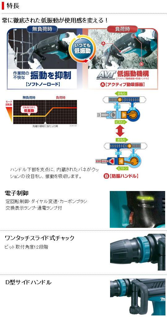 マキタ 電動ハンマ HM1213C (SDS-MAXタイプ)