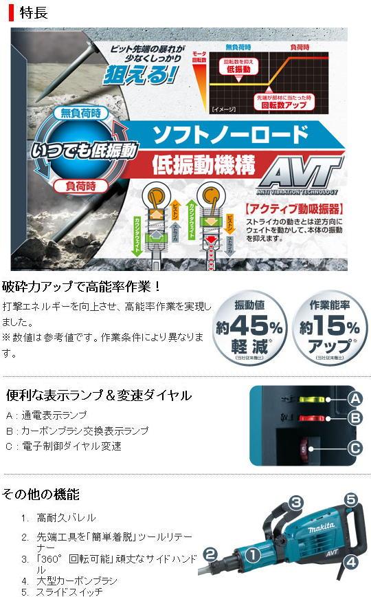 マキタ 電動ハンマ HM1317C