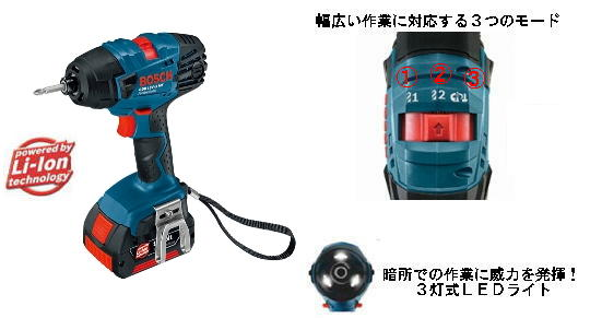 BOSCH 18Vバッテリーインパクトドライバ GDR 18V-LIMF