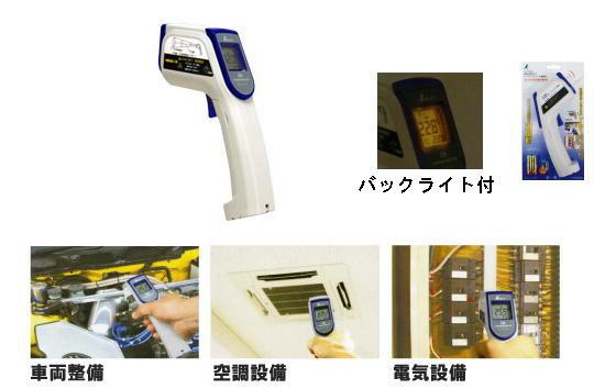 シンワ 放射温度計B レーザーポイント機能付 73010
