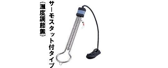 投込み(湯沸し)ヒーター サーモスタット付(温度調整無し) SH-840