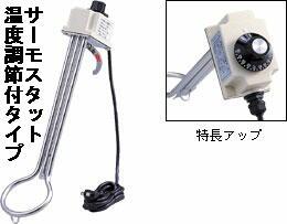 投込み(湯沸し)ヒーター サーモスタット温度調節付タイプ(ロング) SH-1000L