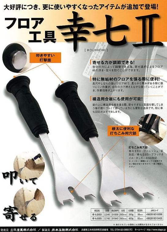 土牛 フロア工具 幸七II(KOUHICHI)