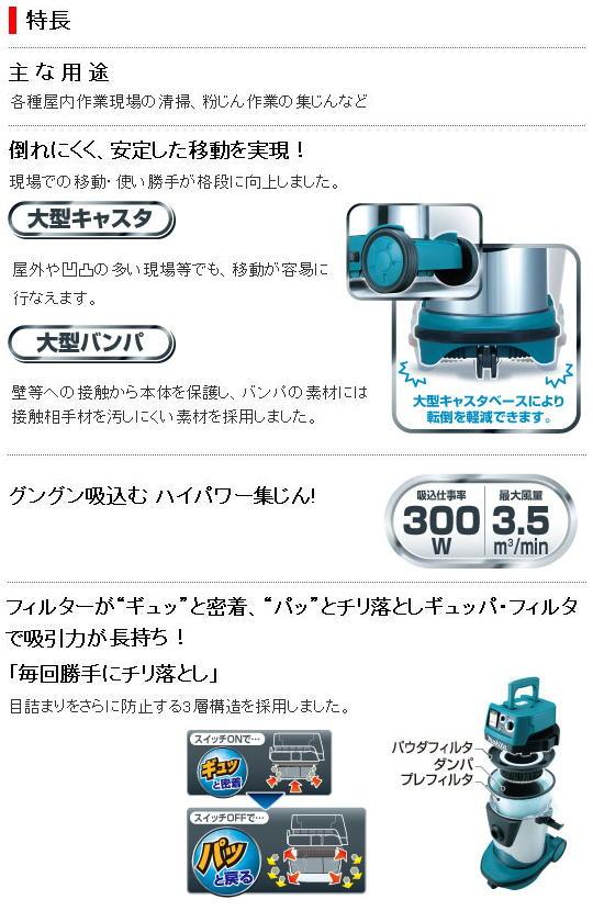 マキタ 集じん機 491(P)