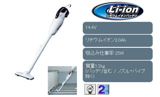 マキタ 充電式クリーナ CL141FDRFW