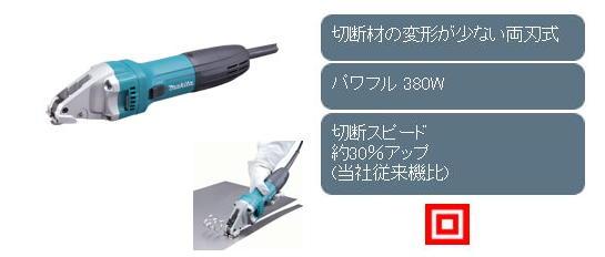 マキタ 1.6mmストレートシャー JS1601
