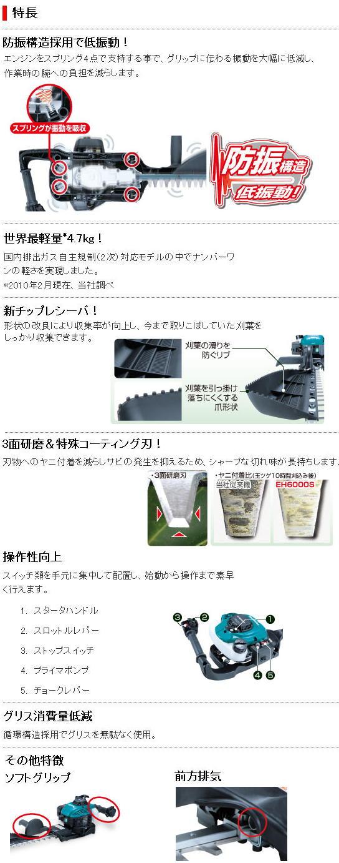 マキタ 600mmヘッジトリマ EH6000S