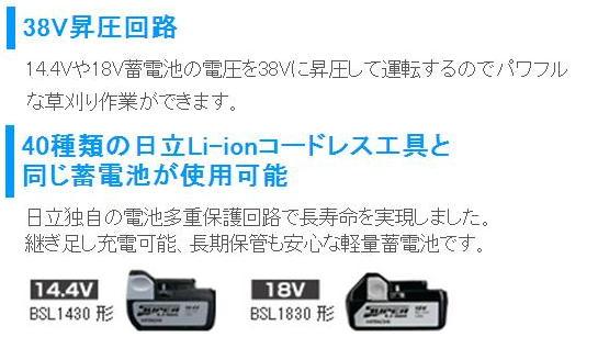 日立 14.4Vコードレス刈払機 CG14DSL/CG14DSAL
