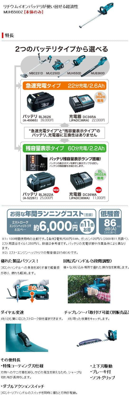 マキタ 36V充電式ヘッジトリマ MUH550D